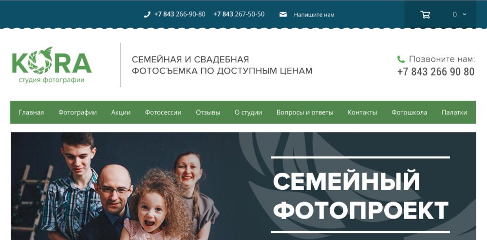Сайт фотографов Казани - как сделать сайт фотографу бесплатно