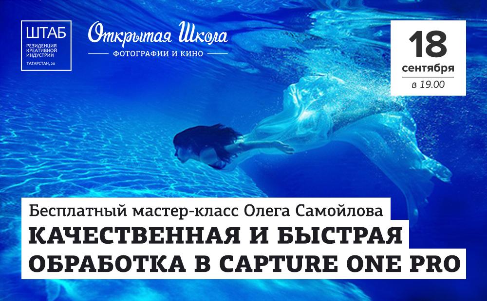 Бесплатный мк. Обработка фотографий в Capture One Pro 8