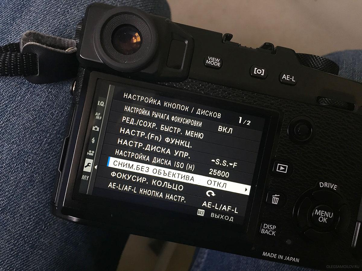 съемка без объектива - с мануальными объективами на X-Pro2