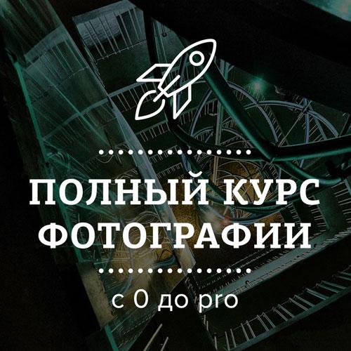 polnii_foto