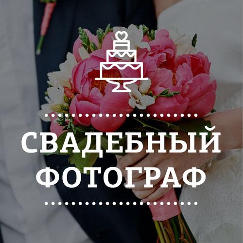 курс свадебный фотограф