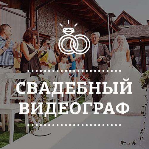 курс свадебный видеограф