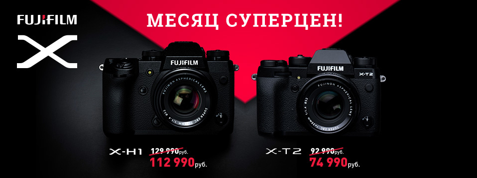 fujifilm x-h1 x-t2 дешево