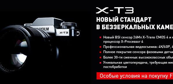 fujifilm x-t3 купить выгодно