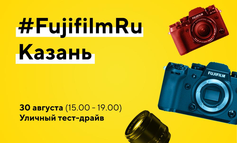 Тест драйв fujifilm Казань