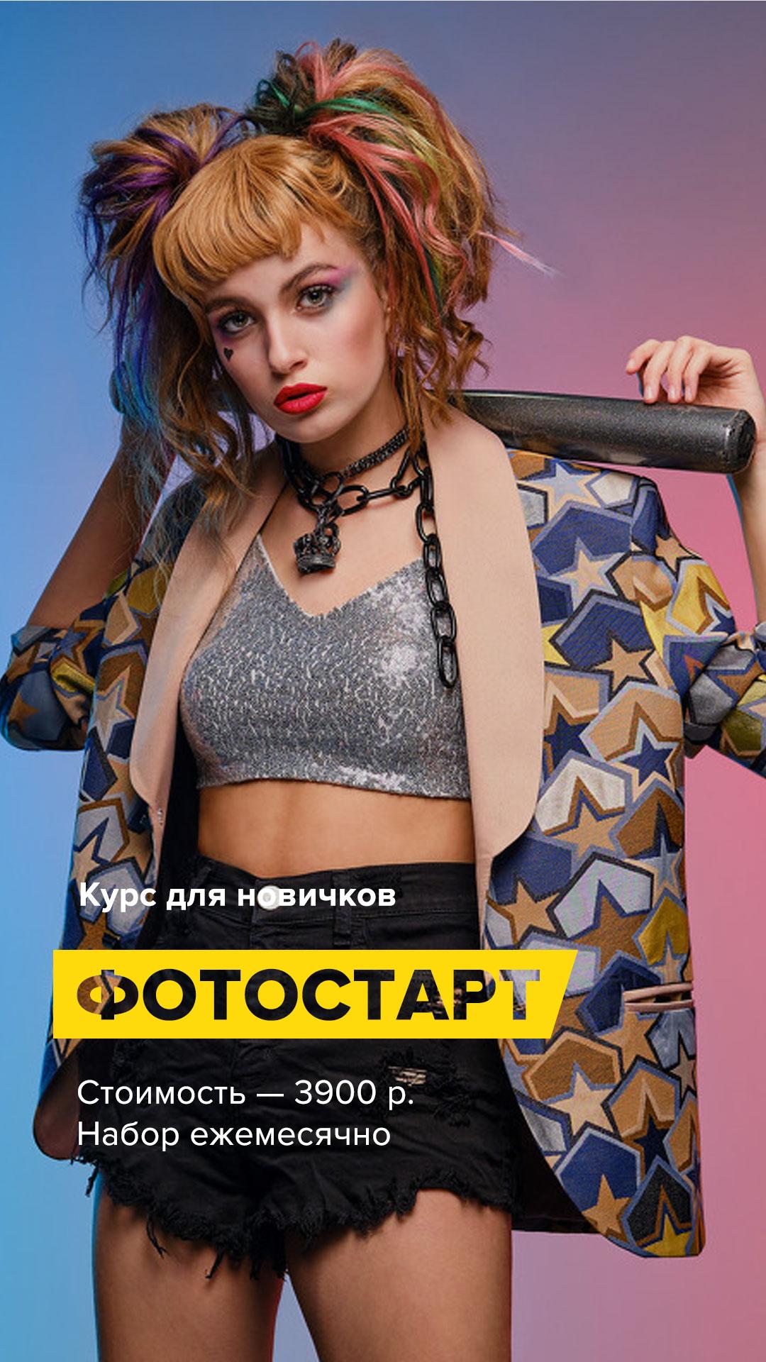 фотостарт - курс для новичков в Казани