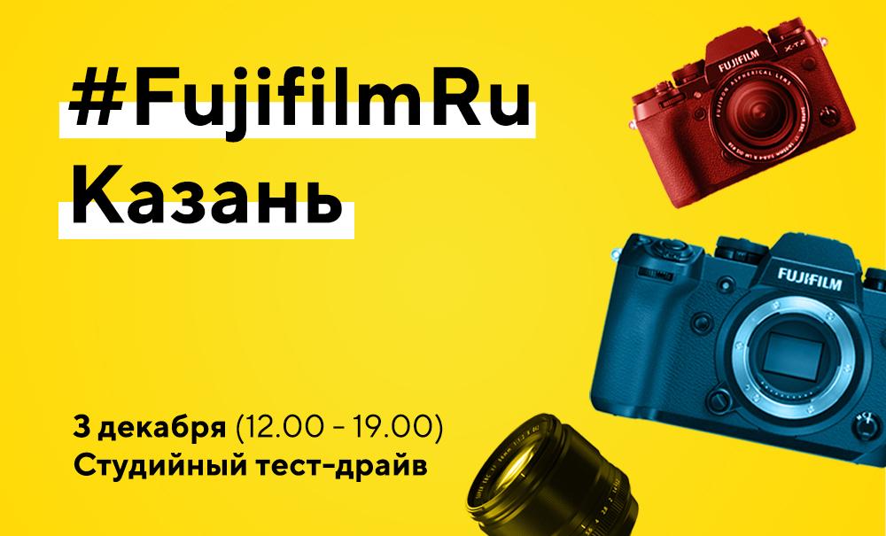 Тест-драйв фотокамер Fujifilm, 3 декабря, Казань